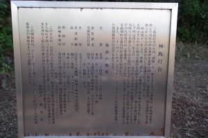 神島灯台の説明板