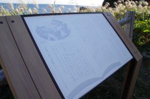 ニワの浜の説明板(神島)