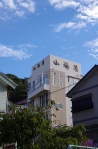 山海荘(神島)
