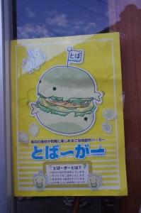 山海荘に貼られていた「とばーがー」のポスター(神島)