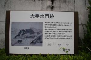 大手水門跡(鳥羽水族館前)
