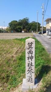 「箕曲神社参道」道標(神社の南側)