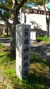 箕曲神社参道の石柱(伊勢市小木町)