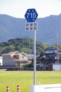県道715号線(加努弥神社付近)