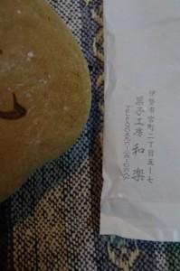 「祝」かたパン(箕曲神社のお白石持ち)