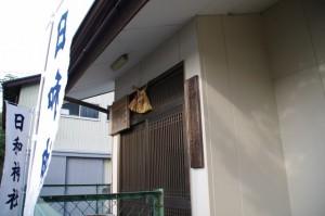 日和神社 社務所(伊勢市下野町)