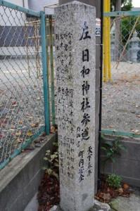 日和神社参道の道標(伊勢市下野町)