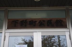 下野町公民館(伊勢市)