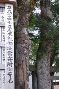 久志本社(伊勢市神久)