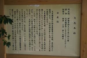 久志本社の由来記(伊勢市神久)