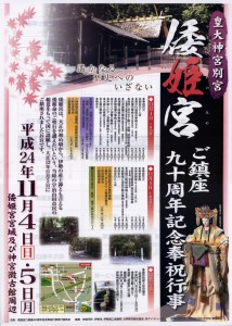 倭姫宮ご鎮座九十周年記念奉祝行事のパンフレット