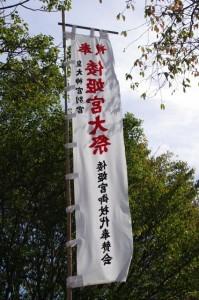 奉納 倭姫宮大祭の幟