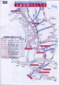 第44回全日本大学駅伝対校選手権大会-交通規制のおしらせ