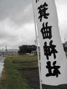 小木町公民館付近