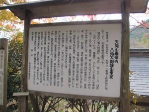 泰運寺の八角大釣鐘由緒記(松阪市飯高町波瀬)