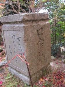 泰運寺の口窄橋親柱(?)(松阪市飯高町波瀬)