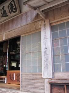 泰運寺(松阪市飯高町波瀬)