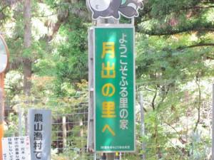 「ようこそふる里の家 月出の里へ」の看板(松阪市飯高町)