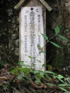 「ようこそふる里の家 月出の里へ」の看板付近のお札(松阪市飯高町)
