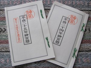 平成二十五年神宮暦(小暦)ほか