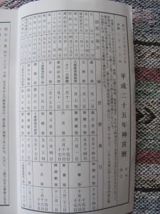 平成二十五年神宮暦(小暦)