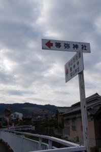 等弥神社の案内矢印