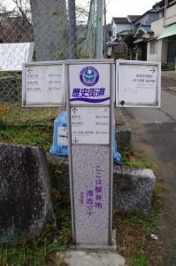 歴史街道の道標(桜井市浅古)