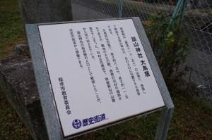談山神社大鳥居の説明板