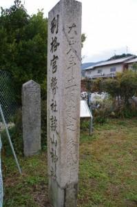 別格官幣社談山神社の社標