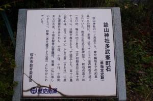 談山神社多武峯町石の説明板