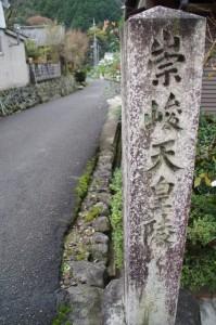 崇峻天皇陵の道標