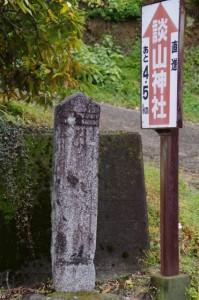 談山神社多武峯町石(倉橋池口バス停~下居バス停)