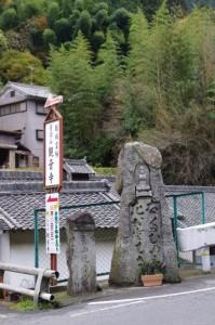 観音寺への分岐の道標(下居バス停~百市バス停)