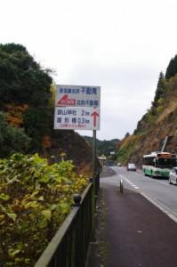 不動滝への分岐(百市バス停~多武峯バス停)