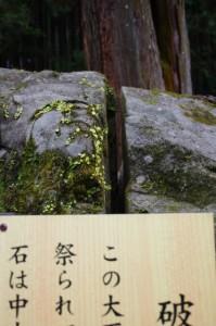 両断された大石(破不動)