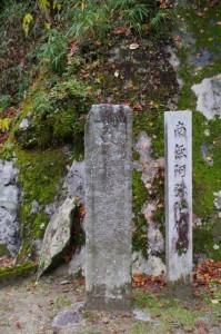 談山神社多武峯町石(不動滝~多武峯バス停)