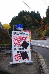 多武峯バス停付近