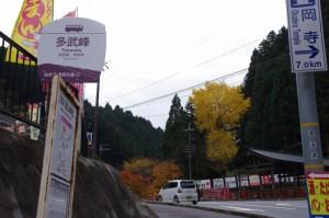多武峯バス停
