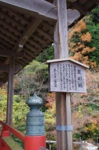 屋形橋(寺川)の説明板
