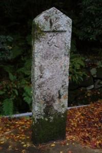 (15)摩尼輪塔横の町石(談山神社)
