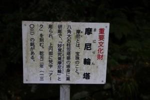 (15)摩尼輪塔の説明板(談山神社)