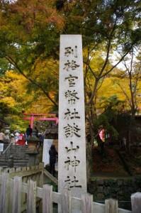 「別格官幣社談山神社」の社標