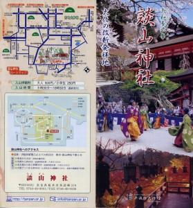 談山神社パンフレット表紙と裏表紙