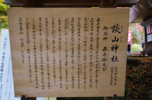 談山神社の御祭神等の説明板
