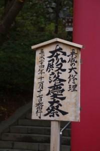 平成の大修理本殿落慶大祭の案内札(談山神社)