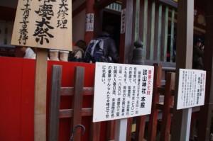 本殿および拝殿、楼門、東西透廊の説明板(談山神社)