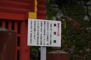 (12)東宝庫の説明板(談山神社)