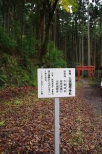(27)三天稲荷神社の説明板と鳥居(談山神社)