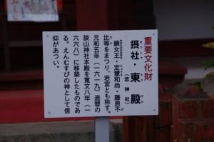 (13)東殿『恋神社』の説明板(談山神社)