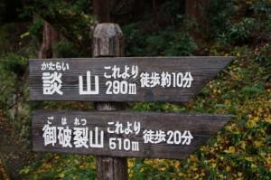 御破裂山、談い山への道標(談山神社)